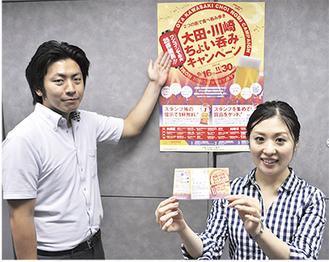 ポスターとスタンプ帳でキャンペーンを呼びかける両自治体職員