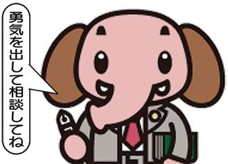 県司法書士会キャラクター「ユーキくん」