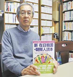 著書を手にする山田貴夫さん