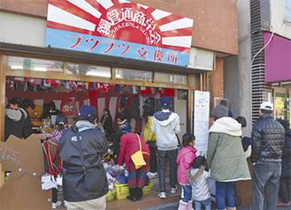 ブツブツ交換所に商品を持ち込む人たち