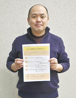 ポスターを手に参加を呼び掛ける鈴木さん