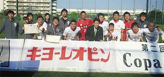 優勝したアウボラーダ川崎のメンバー