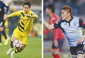 川崎F大久保選手(右)とドルトムント香川選手。攻撃を牽引する2人に注目