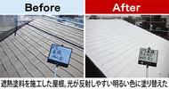 猛暑の熱気を塗料で軽減