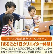 人気のIT×ものづくり教室が蒲田にオープン