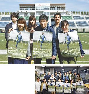 ポスターを持ってPR(上)大会の盛り上げに協力する学生