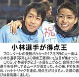 川崎F優勝に喜びの声