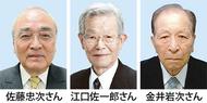川崎・幸区から3人受賞