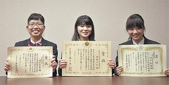 賞状を手に喜ぶ村松さん、本田さん、田中さん(左から)