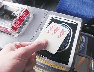 カード読み取り部にしっかりタッチを