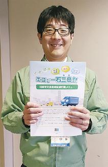 「東京オリ・パラをきれいな空気で」と呼びかける手掛けた職員の一人、伊東さん