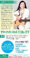 小野リサ出演決定!