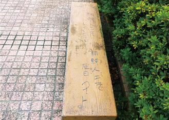 中原区で見つかった朝鮮人を中傷する落書き
