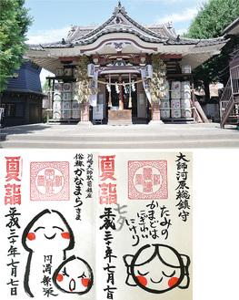夏詣を行う若宮八幡宮の社殿(上)と夏限定の御朱印