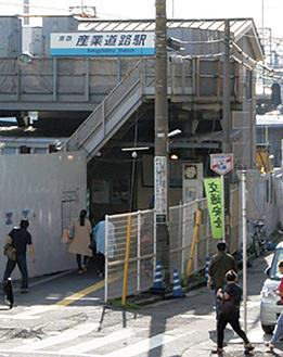 来年度中には地下化される産業道路駅