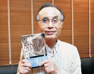 著書を手にする成澤さん