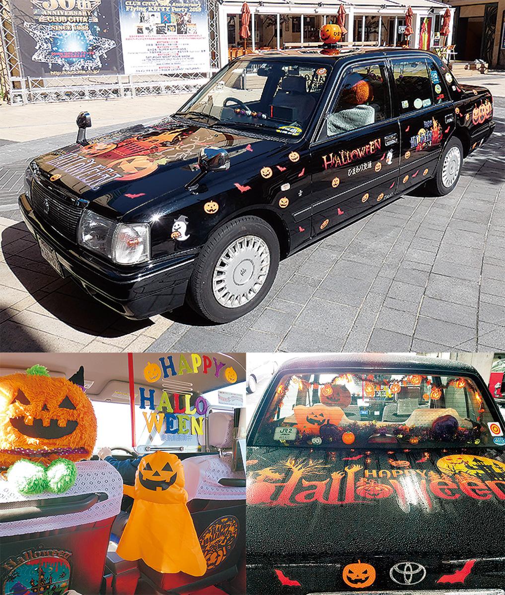 ハロウィーン仕様のタクシー(上)と車内装飾(左)。夜間はライトアップする