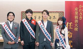 任命された奥平さん、島村さん、福士さん、yucatさん(左から)