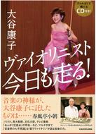 大谷康子さんが自伝出版