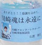 ▶︎親族から配られた飲料水のラベル