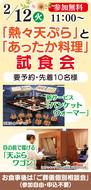 通夜料理の新サービス「熱々天ぷら」「あったか料理」の試食会