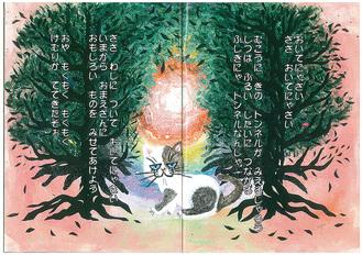 絵本の中の1ページ