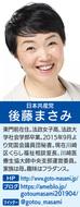 羽田低空飛行ルート計画に反対する住民運動に呼応