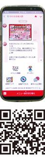 アプリ画面(上)と専用QRコード