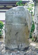 遊山慕仙詩碑が市文化財