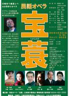 民話オペラ、富士見で公演