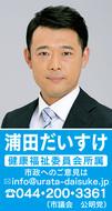 ちどり公園(川崎区)に若者文化の拠点整備!