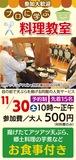 プロが直伝!「美味しい天ぷら教室」