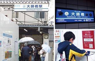 新しくなった駅名標(右上)スタンプラリーも人気(右下)新たに掲げられた駅名看板(左)