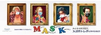 コロナ感染防止のためイメージイラストもマスク着用