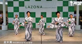 南河原町内会有志「盆女美」=ラゾーナ川崎プラザ提供