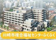 川崎区日進町に複合福祉施設がオープン