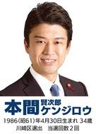 川崎市LINE公式アカウントによる新型コロナウイルス感染状況の情報提供開始!