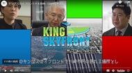 殿町国際戦略拠点「キングスカイフロント」新PR動画公開!難病治療や新薬研究、ワクチン開発も