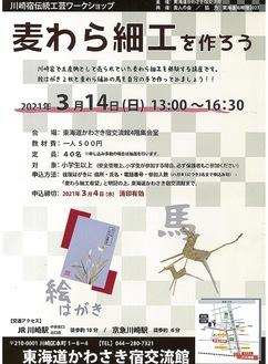 開催告知のポスター