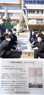鉄塔を前に生徒会役員と荒井会長(上)由来が描かれた銘板(下)