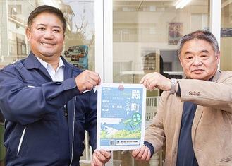 事務局の渡辺さん(左)と小林一さん