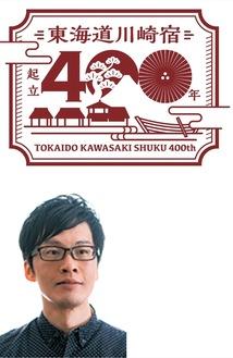 制定されたロゴマーク(上)、作者の是澤さん