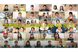 リモート合唱の動画画面