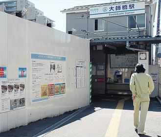 駅舎整備が進められる大師橋駅