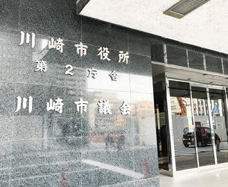 川崎市議会のある市役所第2庁舎