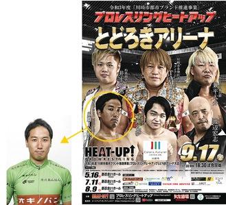 とどろきアリーナ大会をPRするポスターと「SHINGO」こと、川上真吾さん