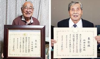 賞状を手にする高野さんと福田さん(左から)