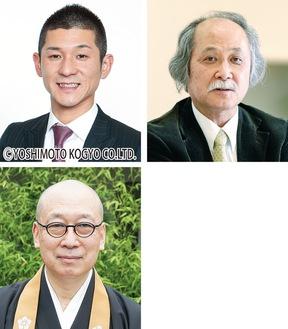 笑い飯・哲夫さん、新谷さん、佐藤さん(左上から時計回り)