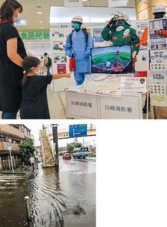 特設コーナー(上)、一昨年の台風19号の同店付近=同店提供