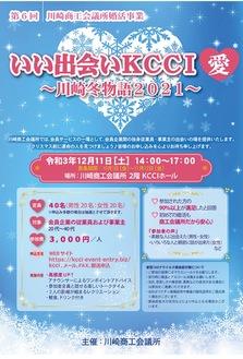 「川崎冬物語2021」と銘打ったイベント告知チラシ